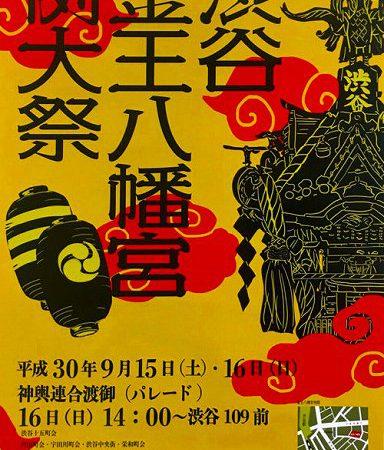 【渋谷金王八幡宮例大祭!】