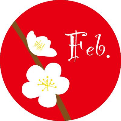 1番短い月-2月🌺